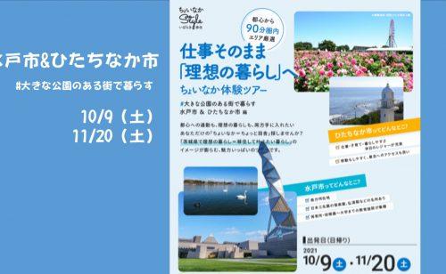 【10/9(土)水戸市・ひたちなか市】ちょいなか体験ツアー 参加者募集のお知らせ
