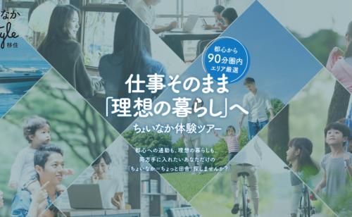 【10/9(土)開催】ちょいなか体験ツアー 参加者募集のお知らせ